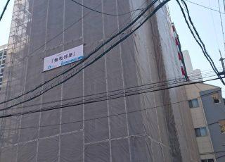 福岡市博多区 大規模改修工事